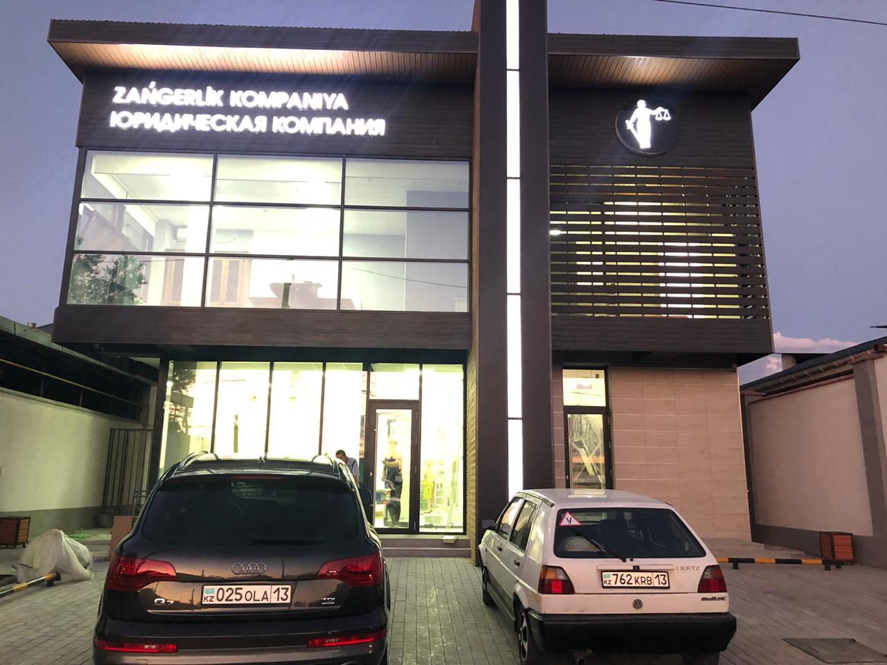 Объект «Юридическая компания»